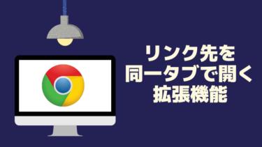 Chromeでリンク先を新しいタブで開かないようにする方法 [Death To _blank]