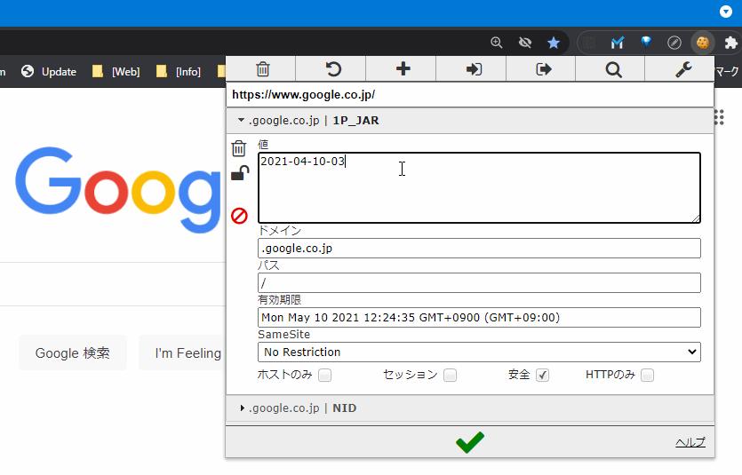 Chrome拡張機能 EditThisCookieの使い方