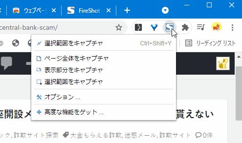 Chrome拡張機能 FireShot のスクリーンショットメニュー