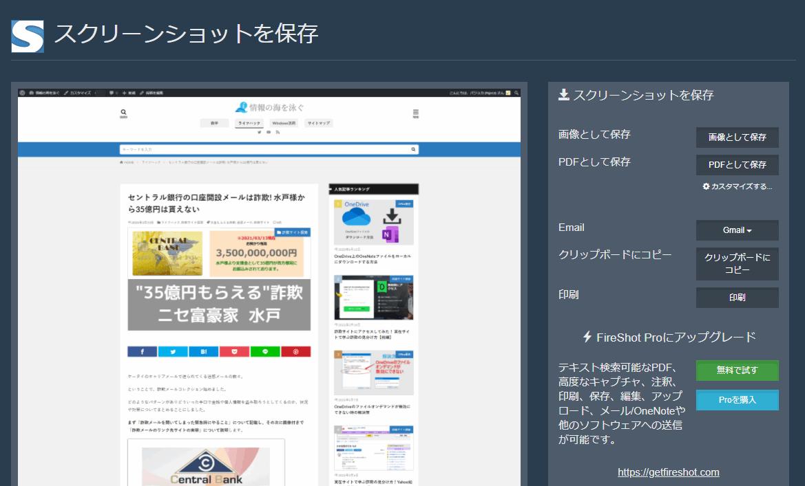 Chrome拡張機能 FireShot のスクショ保存画面