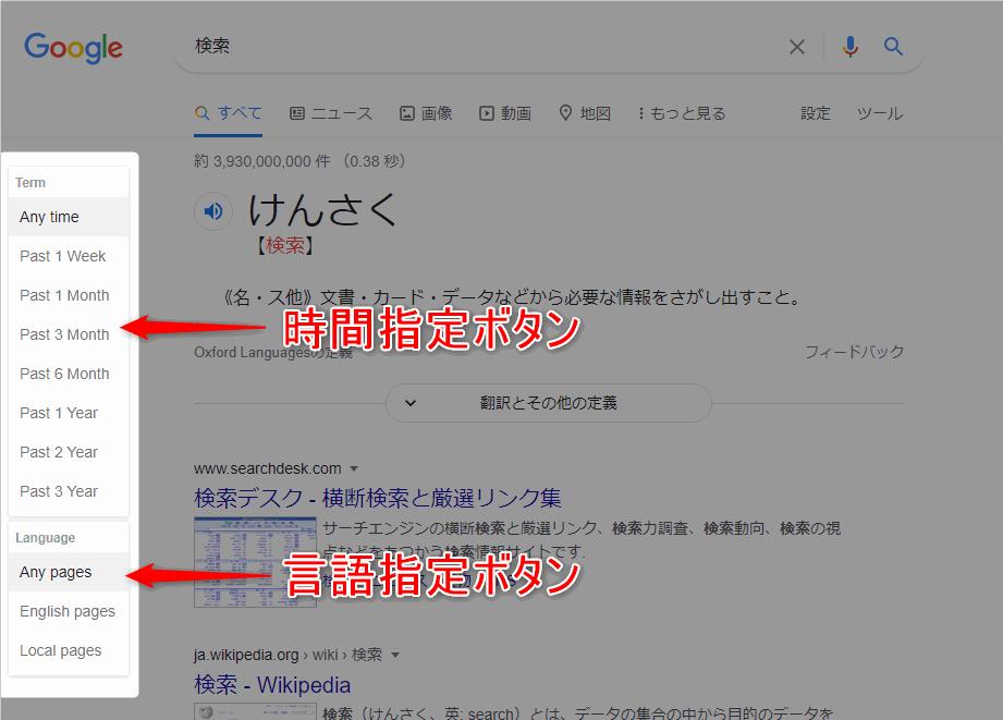 Chrome拡張機能のQuickCustomGSearchを入れると、Google検索画面に時間指定ボタンと言語指定ボタンが表示され便利