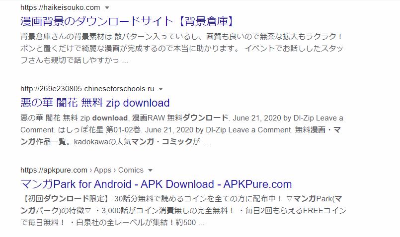 SearchPreviewを有効化する前のGoogle検索結果
