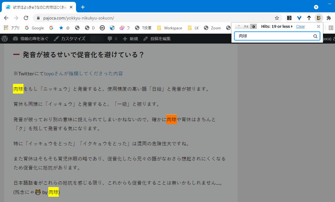 Super Highlight Searchのページ内検索のハイライト表示