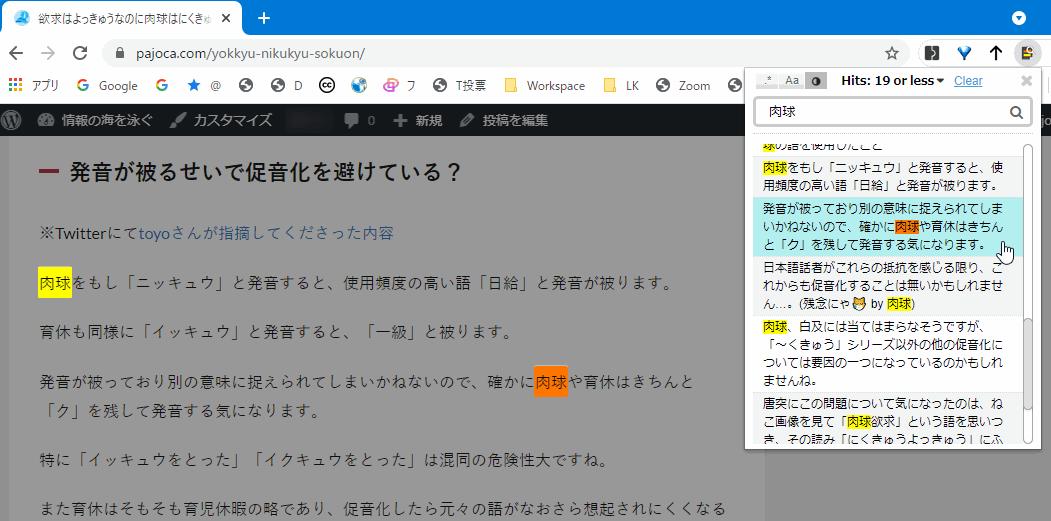 Super Highlight Searchのページ内検索ではヒット部周辺の文章も確認できる