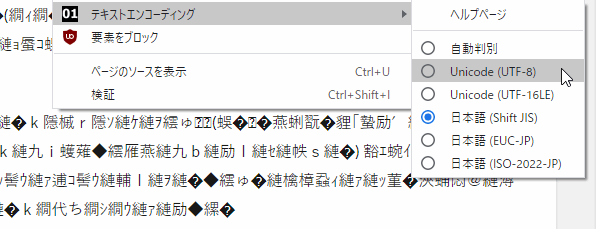 Chrome拡張機能 テキストエンコーディング で右クリックメニューから文字コードを変更