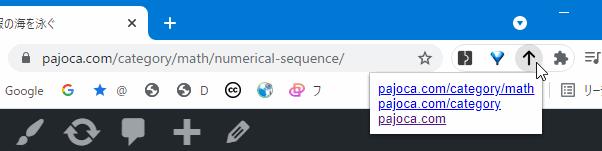Chrome拡張機能 Up のボタンから上位URLに移動可能