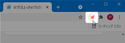 拡張機能の Weava アイコンをクリック