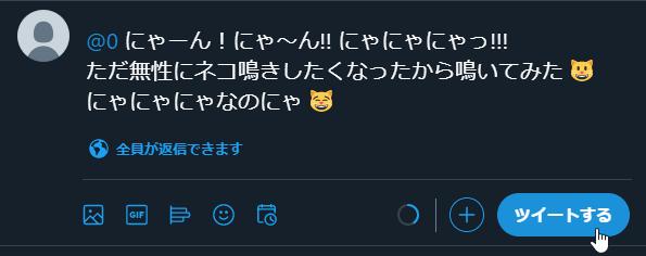 ツイートの先頭に「@0」と入力してから文章を入力してツイートすると、他の人のタイムラインには表示されない隠しツイートになる。