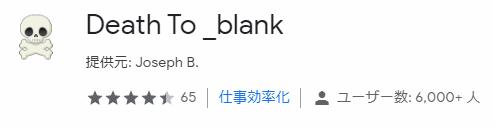 拡張機能Death To _blankの画像