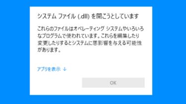 「システムファイル (.dll) を開こうとしています」と起動時に表示される→解決策