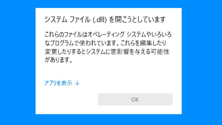 システムファイル (.dll) を開こうとしています