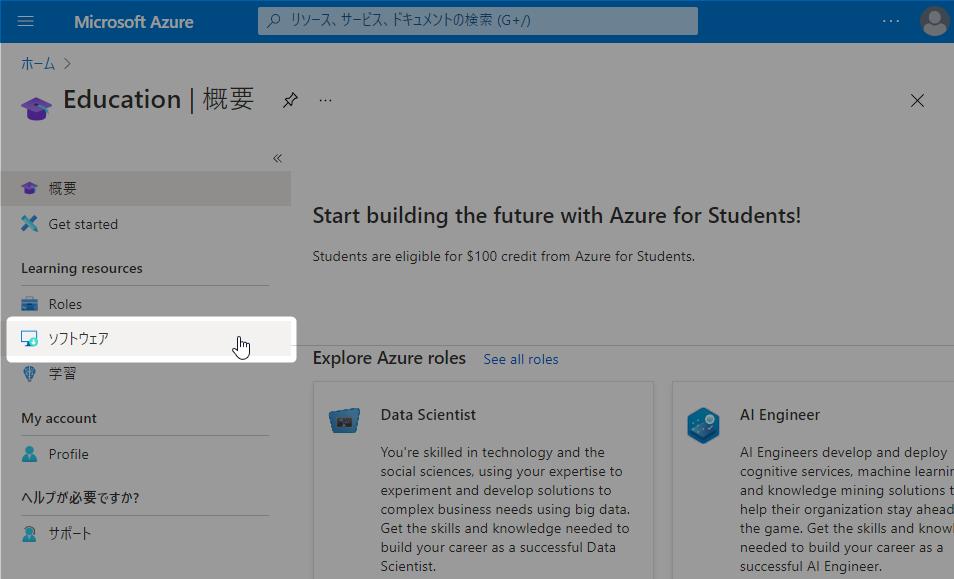 Azure Education Hubのソフトウェア項目