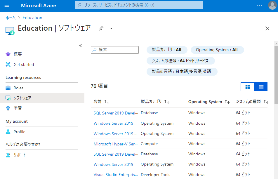 Azure Education Hub のソフトウェア画面