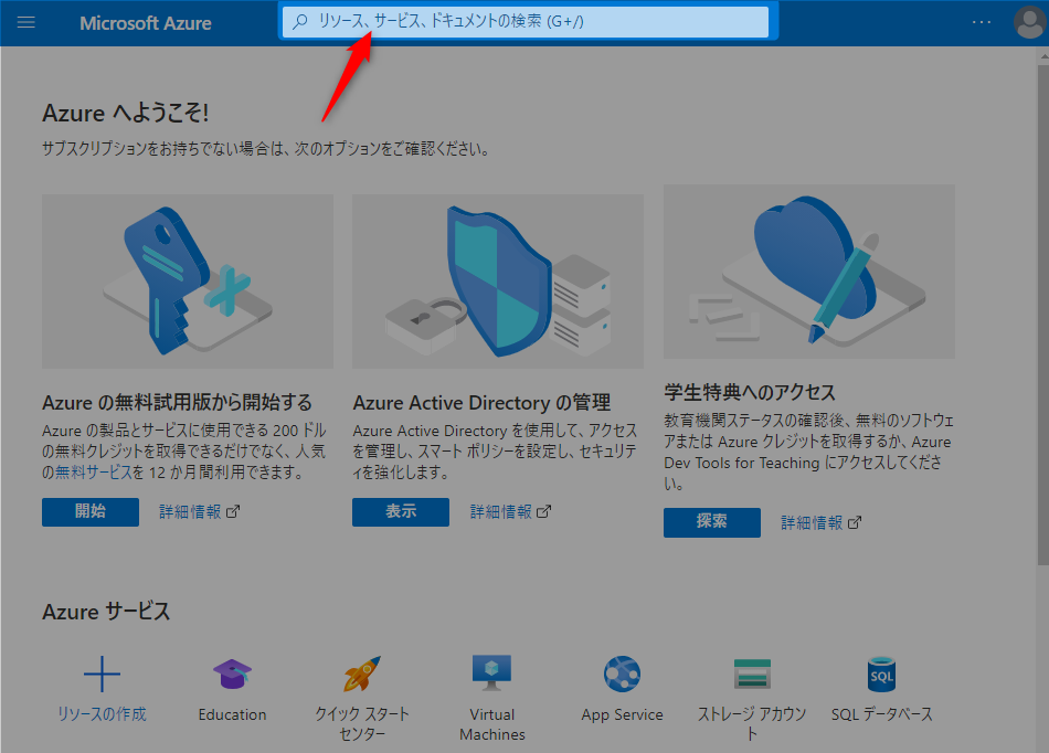 Microsoft Azure Portal の検索ボックス