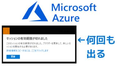 Azureで「セッションの有効期限が切れました」が消えない問題の対処法