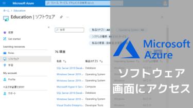 Azureでソフトウェアはどこ? 場所と行き方