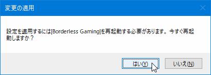 Borderless Gaming の日本語化方法