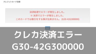 決済エラー (G30-42G300000) でクレカが使えない! 原因と対処法