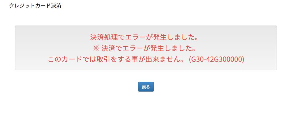 クレジットカード決済のエラー画面で G30-42G300000 というエラーコードが表示され決済できない