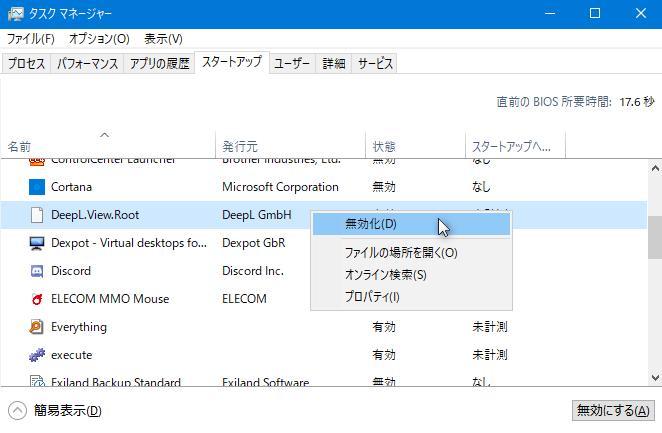 「システムファイル (.dll) を開こうとしています」を消す方法の手順