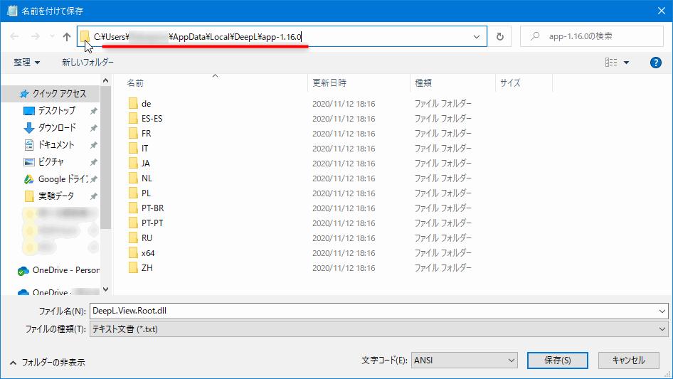 「システムファイル (.dll) を開こうとしています」が表示される原因を特定する手順
