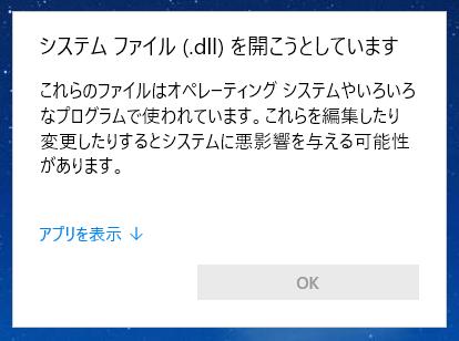 「システムファイル (.dll) を開こうとしています」メッセージが起動時に表示される