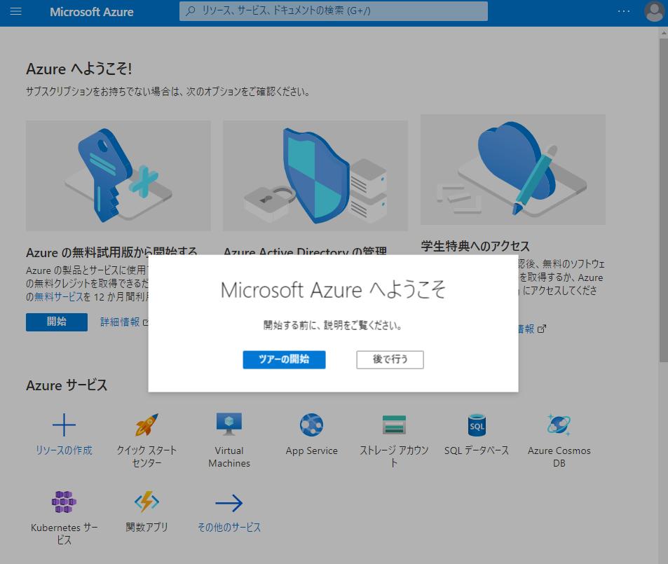 Microsoft Azure のようこそ画面