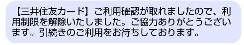 三井住友カードの本人確認SMS (確認後)