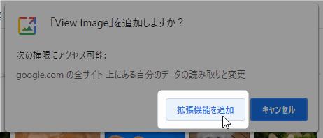 Google画像検索に「画像を表示」ボタンを追加する方法