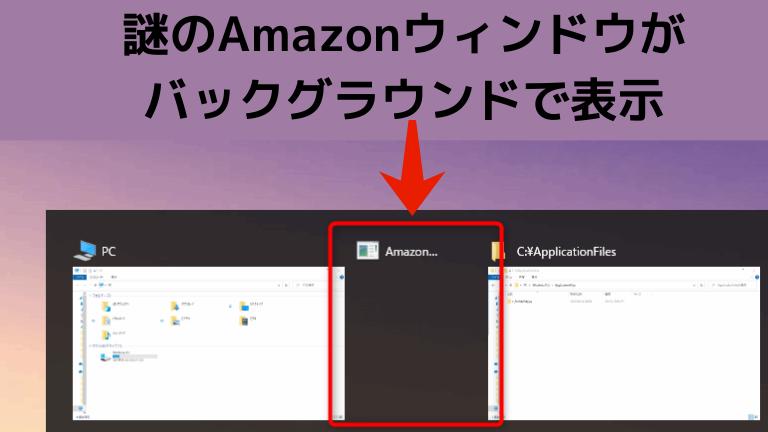 Windows起動後にバックグラウンドで謎のAmazonウィンドウが表示される問題