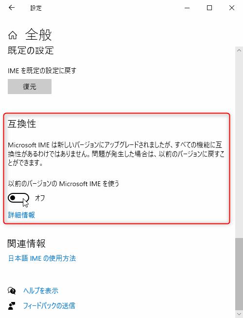 Microsoft IME を以前のバージョンに戻すことで、かな入力なのに半角英数字になり日本語入力できない不具合を直す