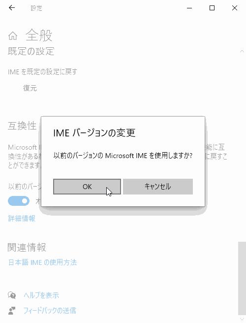 Microsoft IME を以前のバージョンに戻す方法