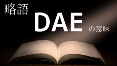 ネット用語 DAE の意味 英語圏サイトで見かける略語