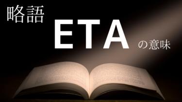 ネット用語 ETA の意味 英語圏サイトで見かける略語