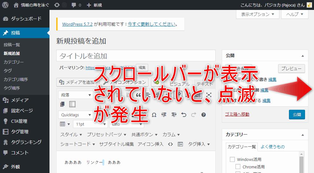 リンクの挿入ツールバーの点滅はブラウザのスクロールバーが表示されていないと発生する