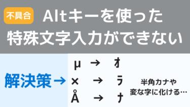 Altキーで特殊文字を入力しようとすると、違う字が表示される