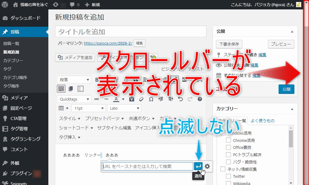 リンクの挿入ツールバーの点滅はブラウザのスクロールバーが表示されていれば発生しない