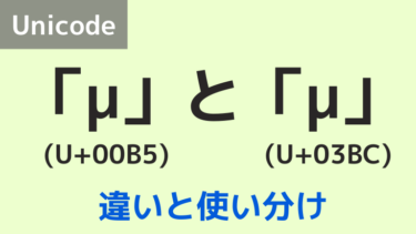 「µ」と「μ」は違う文字! 違いと使い分け (マイクロとミュー)