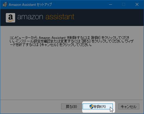 Amazon Assistant のアンインストール方法