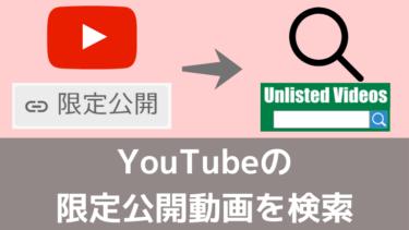YouTubeの限定公開動画を検索する方法