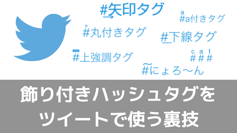 Twitterで飾り付きハッシュタグを使用する