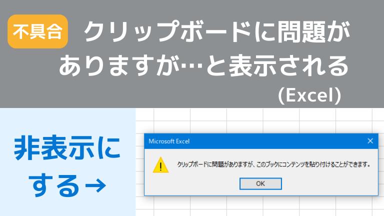 「クリップボードに問題がありますが、このブックにコンテンツを貼り付けることができます。」とExcelでエラーメッセージが表示される