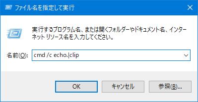 Windows10でコピーと貼り付けができなくなった時の直し方