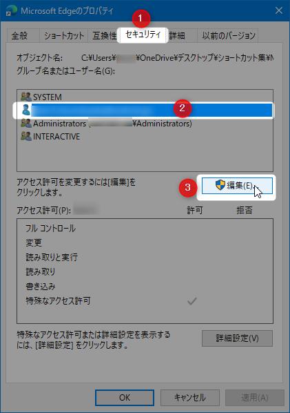 OneDriveの同期エラーを非表示にする方法