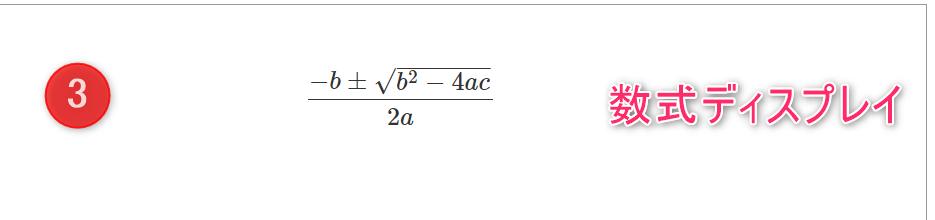 Web数式エディタHostMathの数式ディスプレイ