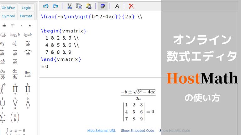 オンラインLaTeX数式エディタ「HostMath」