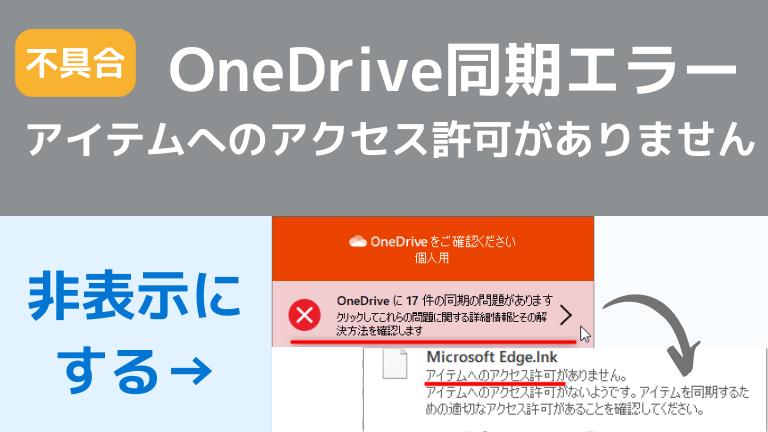 OneDriveの同期エラー「アイテムへのアクセス許可がありません」