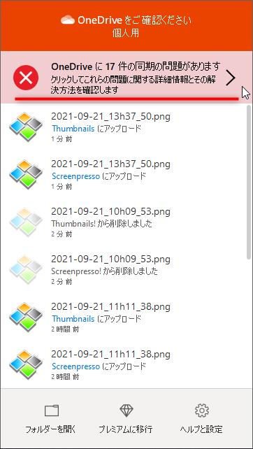 OneDriveに17件の同期の問題があります