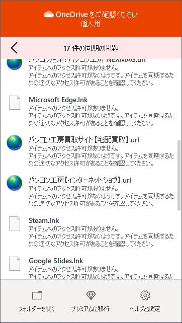 OneDriveエラーメッセージ「アイテムへのアクセス許可がありません。」