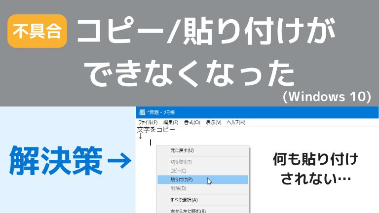 Windows10でコピーと貼り付けができなくなる不具合について